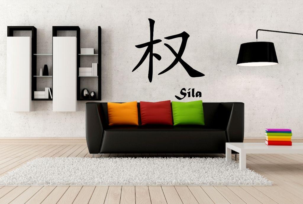"""Nálepka na zeď - Kanji Symbol Síly """"Power"""" Home Deco"""